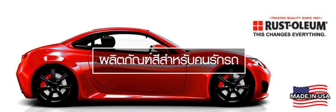 ผลิตภัณฑ์สำหรับยานยนต์