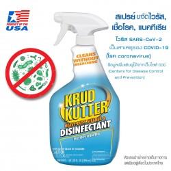 สเปรย์ฆ่าเชื้อโรค,ไวรัส,แบคทีเรีย และทำความสะอาด